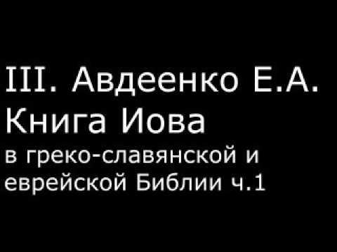 ІІІ. Авдеенко Е. А. - Книга Иова в греко-славянской и еврейской Библии ч.1