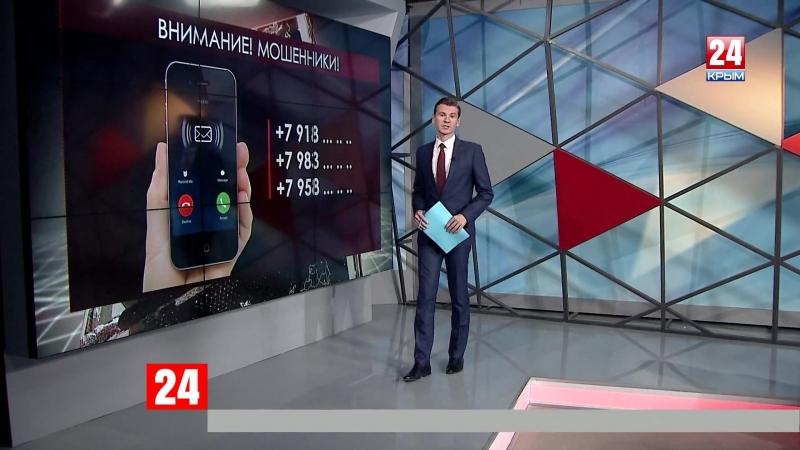 Новые уловки. В Крыму появился очередной вид смс-мошенничества