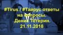 Tirus / Тайрус ответы на вопросы. Денис Тетерин. 21.11.2018