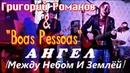 Григорий Романов Boas Pessoas - Ангел (Live 2018)