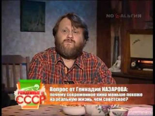 """Геннадий Назаров. """"Рожденные в СССР"""". Ведущий Владимир Глазунов."""