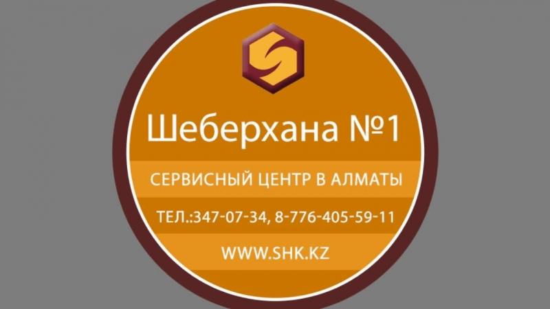 Live: Шеберхана - ремонт бытовой техники в Алматы