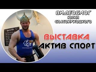 Выставка спорта и активного отдых Актив-Спорт в Киеве. Фитнес,капоэйра и пилатес.