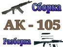 Сборка - разборка АК - 105