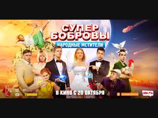 СуперБобровы 2 о съемках / с 20 октября в Луне и Руслане