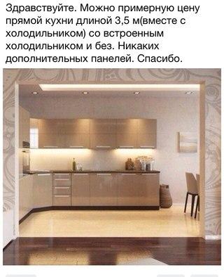 Артель заказ кухни