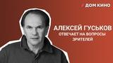 21 вопрос Алексею Гуськову о новом фильме, съемках за границей и счастье