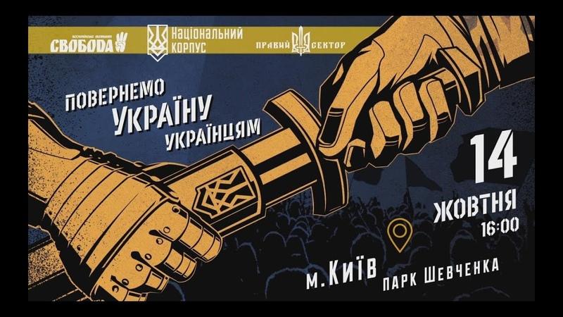 14 жовтня прийди на Марш та вшануй пам'ять українських Героїв!