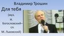 Владимир Трошин - Для тебя из к/ф К Черному морю