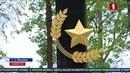 В Россонах открыли мемориальный сквер который хранит память о событиях Великой Отечественной войны