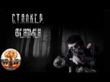 "☢ S.T.A.L.K.E.R. - ""Феномен"" (Россия) 720HD"