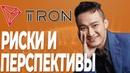 Обзор криптовалюты TRON стоит ли покупать монету Трон TRX сейчас