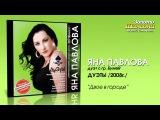 Яна Павлова feat. БумеR - Двое в городе (Audio)