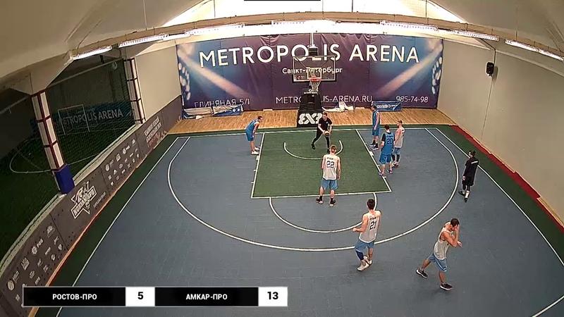 Баскетбол 3х3. Лига Про. Турнир 18 января 2019 г.