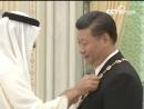 Наследный принц Абу Даби наградил Си Цзиньпина высшей государственной наградой ОАЭ
