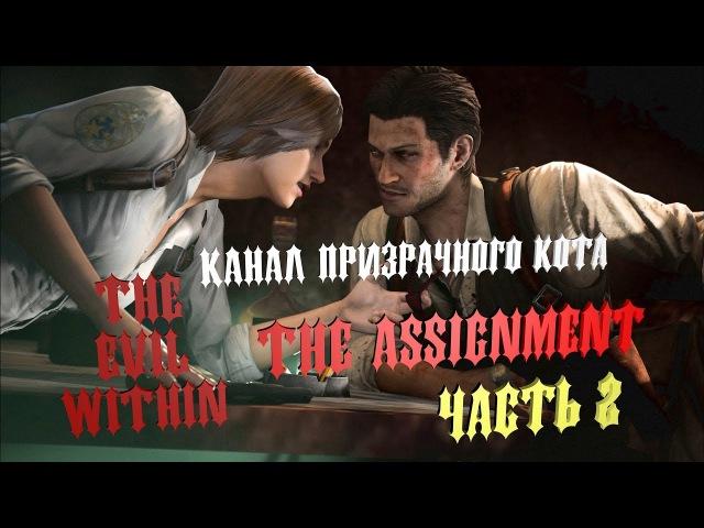 The Evil Within DLC The Assignment Прохождение Призрачного Кота - Часть 2 Присяга ч.2