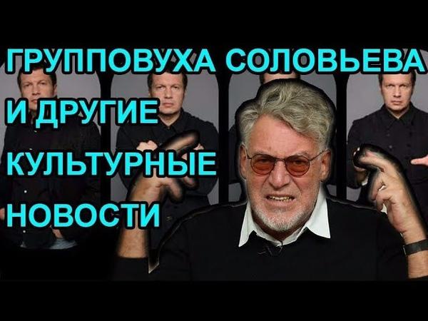 Как пропагандон Соловьев трахает сотни тысяч россиян / Артемий Троицкий