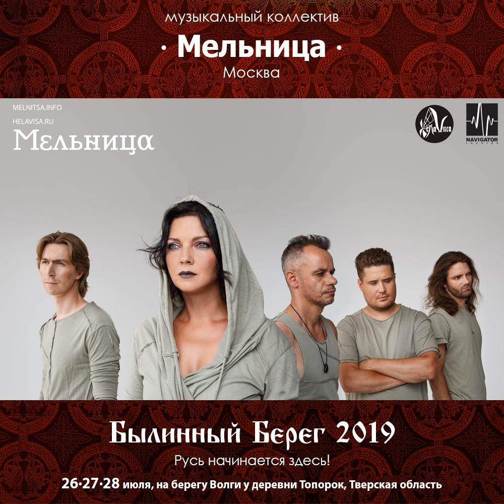 «Мельница» выступит на Былинном Берегу-2019 в Кимрском районе