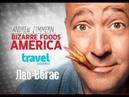 Необычная еда. Америка. 2-01 Лас-Вегас Las Vegas