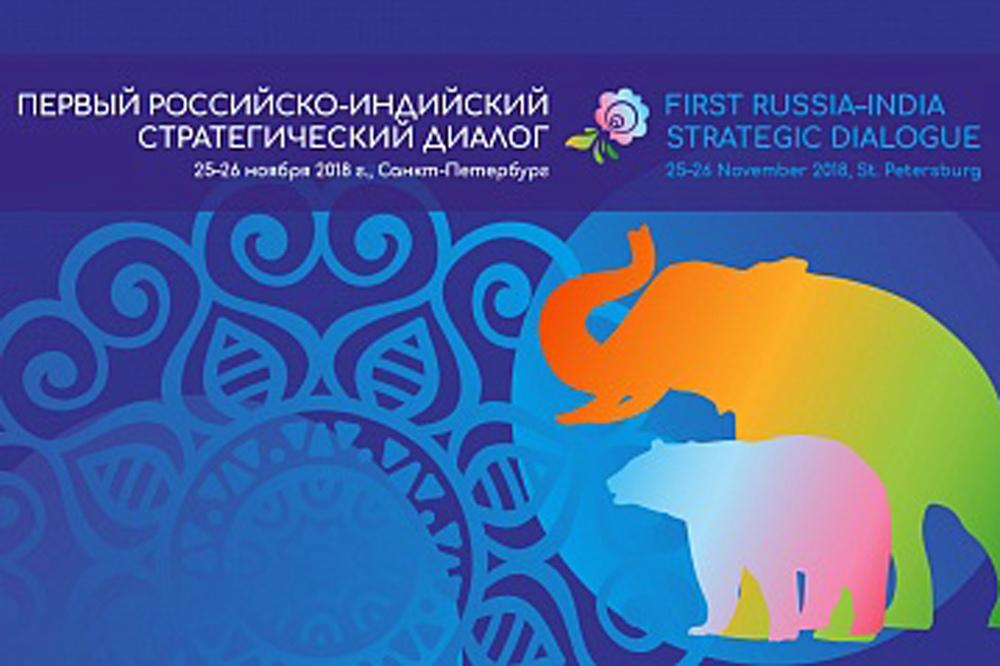 На Российско-Индийского форуме Игорь Артамонов рассказал о потенциале нашего региона — Изображение 1
