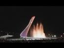 Поющие фонтаны. Олимпийский парк, г.Сочи, Август 2018г