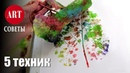 Лайфхаки для рисования 5 простых и необычных техник рисунка