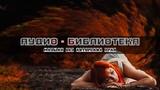 Музыка без АП Dive In - Pyrosion R&ampB &amp Soul музыка