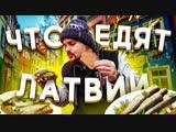Макс Брандт Где ДЕШЕВО и ВКУСНО поесть в Латвии _ Шпроты на улице
