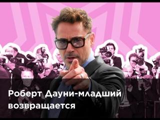 Роберт Дауни-мл. возвращается