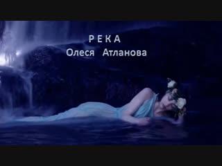 РЕКА - Олеся Атланова