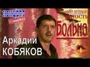 Аркадий КОБЯКОВ - Больно Концерт в Санкт-Петербурге 31.05.2013