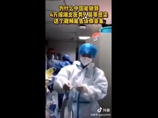 Почему ни один из 40 тыс. медиков, отправленных в хубэй, не заразился? это видео даст ответ!