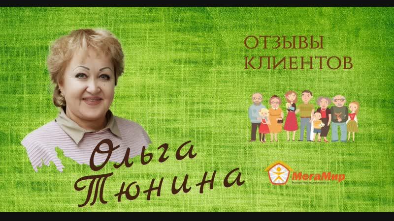 Отзыв 13 Ольга Тюнина 7 902 874-85-49