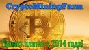 Облачный майнинг CryptoMiningFarm Работает с 2014 года
