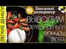 Как ЗАработать 400 РУБЛЕЙ в Новой Экономической Игре с Выводом ДЕНЕГ / Денежный Ресторатор