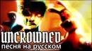 SFM ПЕСНЯ БЕНДИ ГЛАВА 4 UNCROWNED CG5 ОЗВУЧКА НА РУССКОМ КАВЕР ПЕРЕВОД BENDY SONG COVER АНИМАЦИЯ