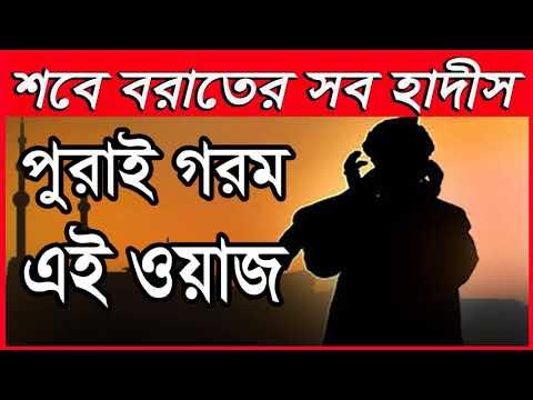 NEW WAZ শবে বরাত ২লক্ষ টাকা পুরুস্কার Mufti Hussain Ahmed Sarwar New Bangla waz 2017