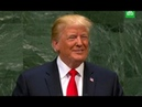 Я - успешный Президент! Мировые лидеры встретили смехом выступление Трампа в ООН! Срочно!