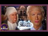 Дональд Трамп против Эбенезера Скруджа. ERB RUS Season 3.