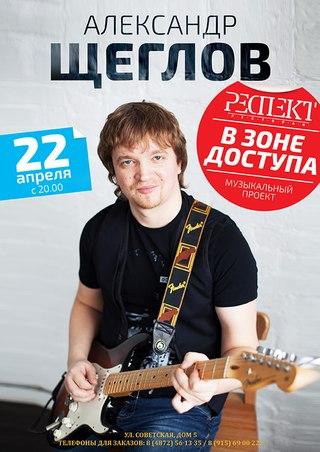 АЛЕКСАНДР ЩЕГЛОВ - В зоне доступа! | ВКонтакте
