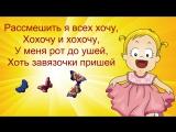 Детская песня-#Чепуха-минус