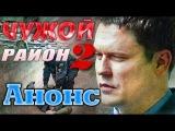 Чужой район 2 сезон детектив сериал анонс на 08.04.2013