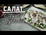Легкий салат с грушей [Рецепты Bon Appetit]