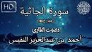 أحمد النفيس - سورة الجاثية بالترتيل اللامي
