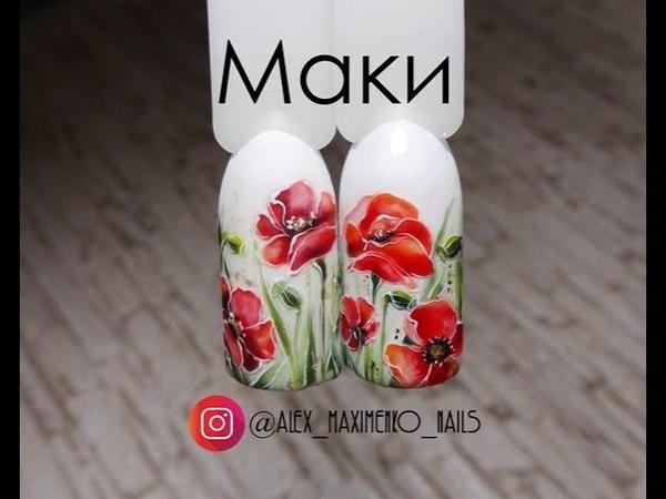 Alex Maximenko Nails. Мастер-класс Маки . Дизайн ногтей. » Freewka.com - Смотреть онлайн в хорощем качестве