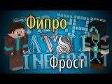 Фипро vs Фрост. Эпичная рэп битва в Майнкрафте