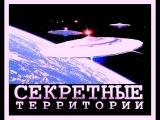 23 Секретные территории. НЛО. Таинственный след(2012)