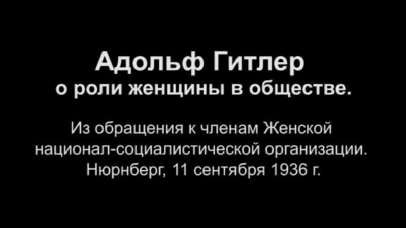 Адольф Гитлер о роли женщины в обществе,1936 год (рус. титры)