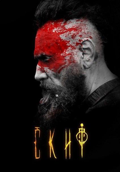 Cкиф (2018)