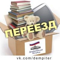 Демократический Петербург (старая группа)